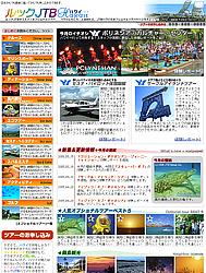 旅行会社ド:ルックJTBハワイ